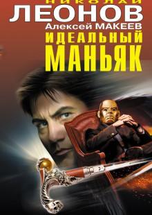 Обложка книги  - Идеальный маньяк (сборник)