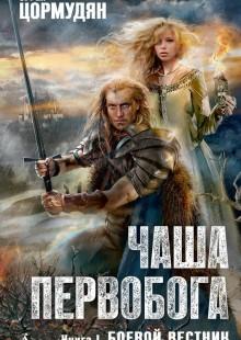Обложка книги  - Боевой вестник