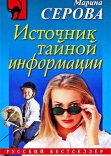 Обложка книги  - Источник тайной информации