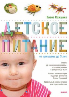 Обложка книги  - Детское питание от прикорма до 3 лет