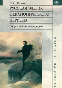 Обложка книги  - Русская элегия неканонического периода: очерки типологии и истории