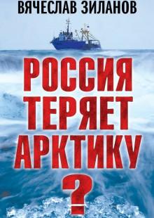 Обложка книги  - Россия теряет Арктику?