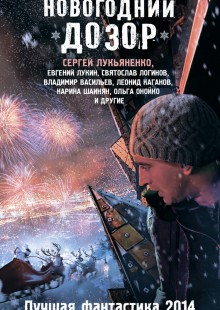Обложка книги  - Новогодний Дозор. Лучшая фантастика 2014 (сборник)