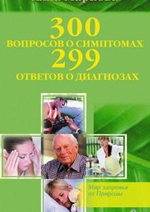 Обложка книги  - 300 вопросов о симптомах и 299 ответов о диагнозах