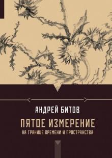 Обложка книги  - Пятое измерение. На границе времени и пространства (сборник)