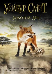 Обложка книги  - Золотой Лис