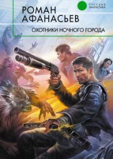 Обложка книги  - Охотники ночного города