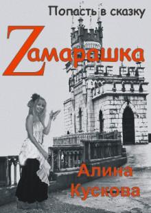 Обложка книги  - Zамарашка