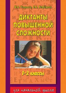Обложка книги  - Диктанты повышенной сложности. 1-2 классы