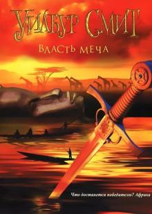 Обложка книги  - Власть меча