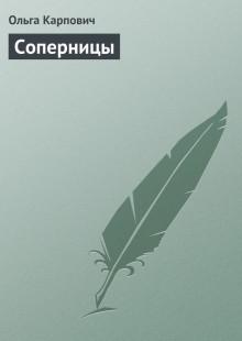 Обложка книги  - Соперницы