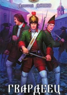 Обложка книги  - Гвардеец