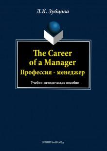 Обложка книги  - The Career of a Manager. Профессия – менеджер