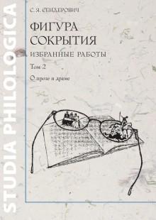 Обложка книги  - Фигура сокрытия. Избранные работы. Том 2. О прозе и драме