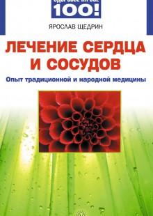 Обложка книги  - Лечение сердца и сосудов. Опыт народной и традиционной медицины