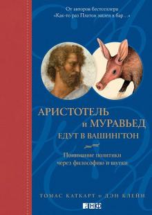 Обложка книги  - Аристотель и муравьед едут в Вашингтон. Понимание политики через философию и шутки
