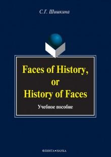 Обложка книги  - Faces of History, or History in Faces. Учебное пособие
