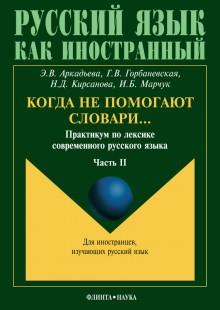 Обложка книги  - Когда не помогают словари… Практикум по лексике современного русского языка. Часть II