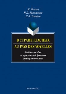 Обложка книги  - В стране гласных. Au pays des voyelles. Учебное пособие по практической фонетике французского языка