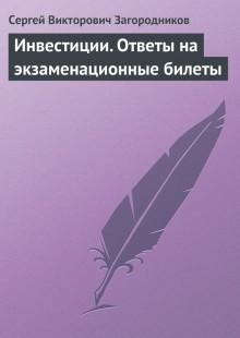 Обложка книги  - Инвестиции. Ответы на экзаменационные билеты
