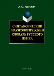 Обложка книги  - Синтаксический фразеологический словарь русского языка