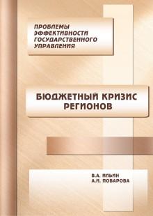 Обложка книги  - Проблемы эффективности государственного управления. Бюджетный кризис регионов
