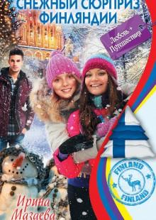Обложка книги  - Снежный сюрприз Финляндии