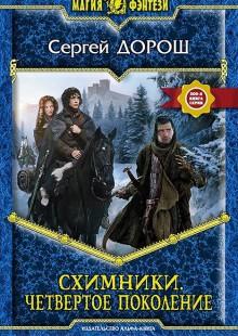 Обложка книги  - Схимники. Четвертое поколение