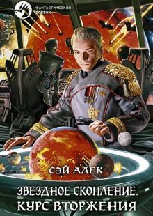 Обложка книги  - Звёздное скопление. Курс вторжения