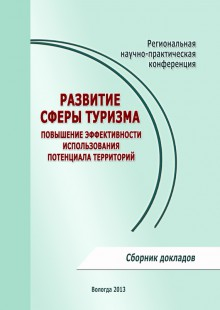 Обложка книги  - Развитие сферы туризма: повышение эффективности использования потенциала территорий