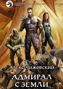 Обложка книги  - Адмирал с Земли