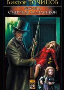 Обложка книги  - Уик-энд с мертвой блондинкой