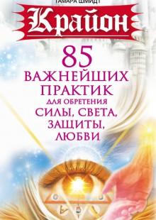 Обложка книги  - Крайон. 85 важнейших практик для обретения Силы, Света, Защиты и Любви