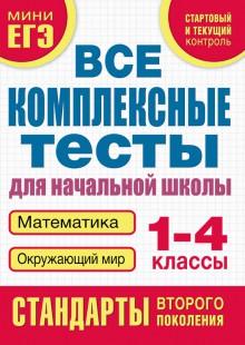 Обложка книги  - Все комплексные тесты для начальной школы. Математика, окружающий мир. 1–4 класс