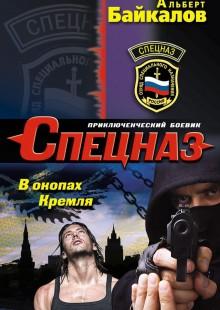 Обложка книги  - В окопах Кремля