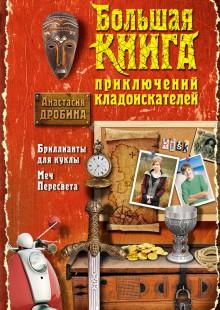 Обложка книги  - Большая книга приключений кладоискателей (сборник)