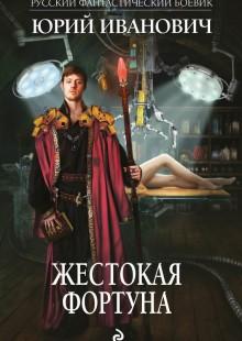 Обложка книги  - Жестокая Фортуна