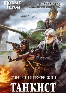 Обложка книги  - Танкист