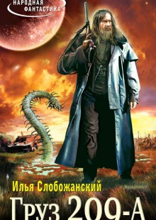 Обложка книги  - Груз 209-А