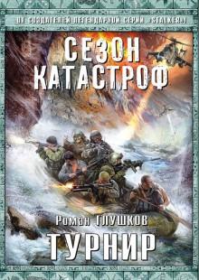 Обложка книги  - Турнир