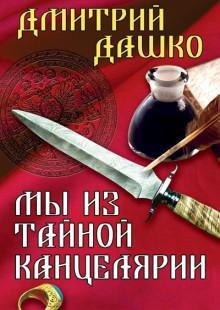 Обложка книги  - Мы из Тайной канцелярии