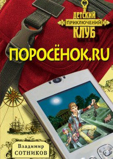 Обложка книги  - Поросенок.ru