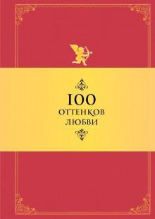 Обложка книги  - 100 оттенков любви. Афоризмы и фразы