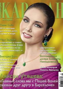 Обложка книги  - Коллекция Караван историй №01 / январь 2014