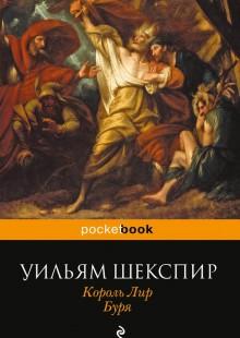 Обложка книги  - Король Лир. Буря (сборник)
