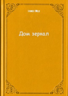 Обложка книги  - Дом зеркал