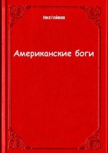 Обложка книги  - Американские боги