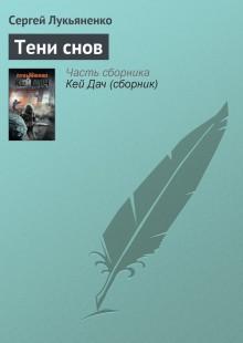 Обложка книги  - Тени снов