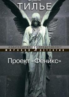 Обложка книги  - Проект «Феникс»