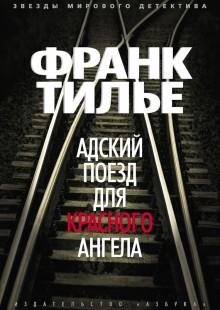 Обложка книги  - Адский поезд для Красного Ангела
